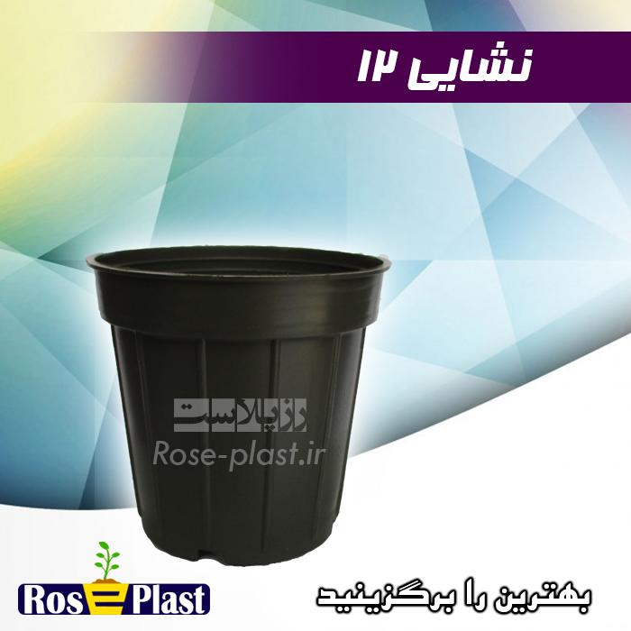 گلدان پلاستیکی رز پلاست