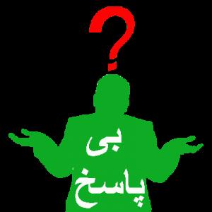 سوال بی پاسخ انجمن پرسش و پاسخ