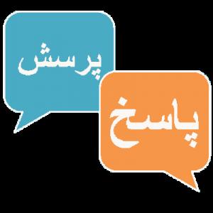 پرسش پاسخ پربازدید انجمن پرسش و پاسخ