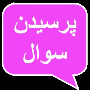 پرسیدن سوال انجمن پرسش و پاسخ
