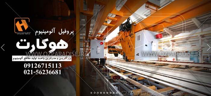 کارخانجات تولیدی هوکارت