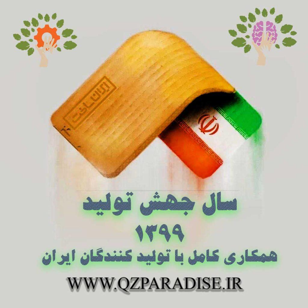 سال جهش تولید نام گذاری توسط مقام معظم رهبری همکاری کامل با تولید کنندگان ایران