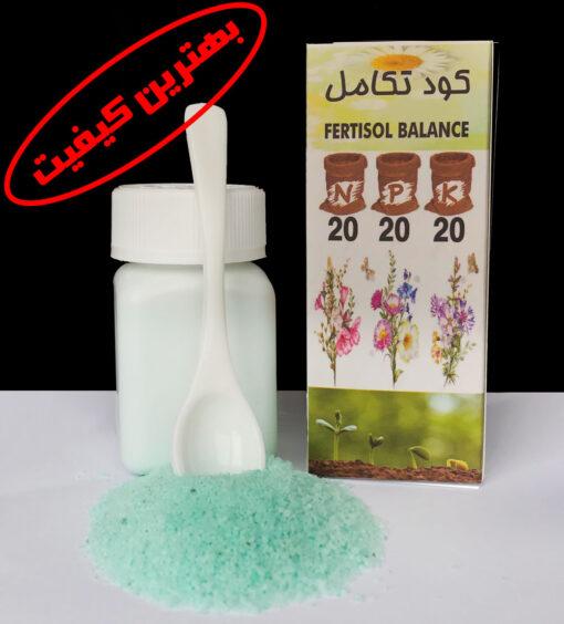 کود تقویت گیاهان 20 20 20 NPK با عناصر ریز مغذی و درشت مغذی ماکرو و میکرو