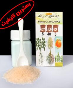 کود تقویت ریشه گیاهان 5-40-5 مناسب برای گل و گیاه زینتی آپارتمانی و درختان و نشاء با بالاترین کیفیت تولید شرکت FERTISOL BALANCE تقویتی ریشه ها
