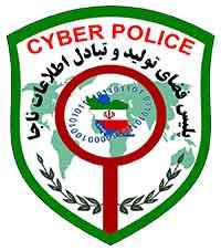 پلیس فضای تولید و تبادل اطلاعات ناجا بزودی تائیدیه