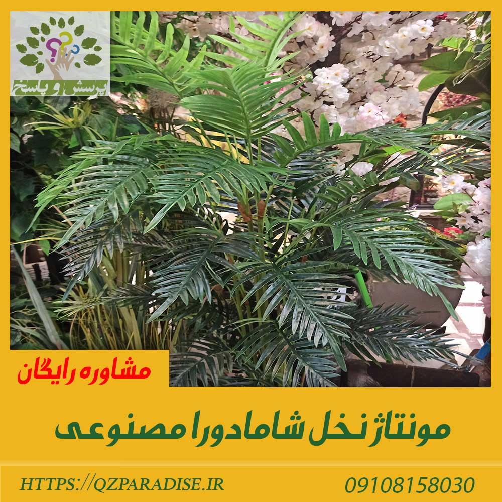 درختچه مصنوعی نخل شامادورا