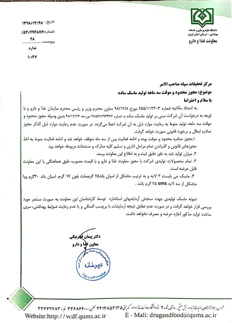 مجوز تولید ماسک سپاه صاحب ال امر