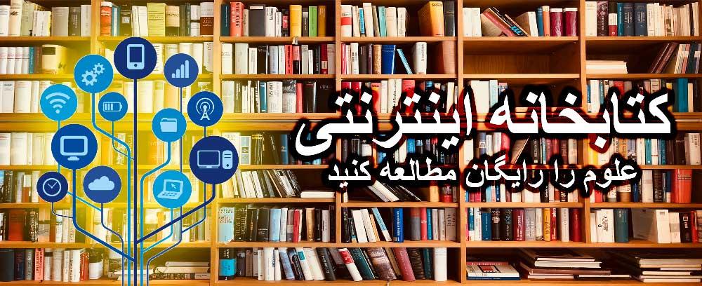 کتابخانه اینترنتی بستری برای مقالات رایگان