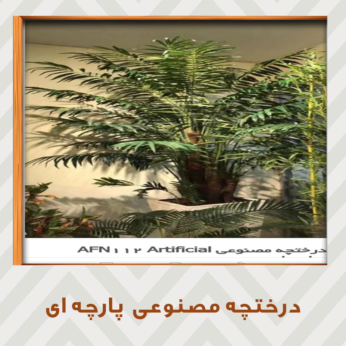 درختچه مصنوعی جدید پارچه ای