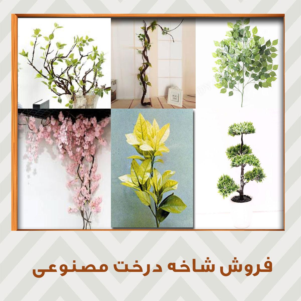 فروش عمده شاخه درخت مصنوعی به صورت عمده قابل عرضه به سراسر کشور