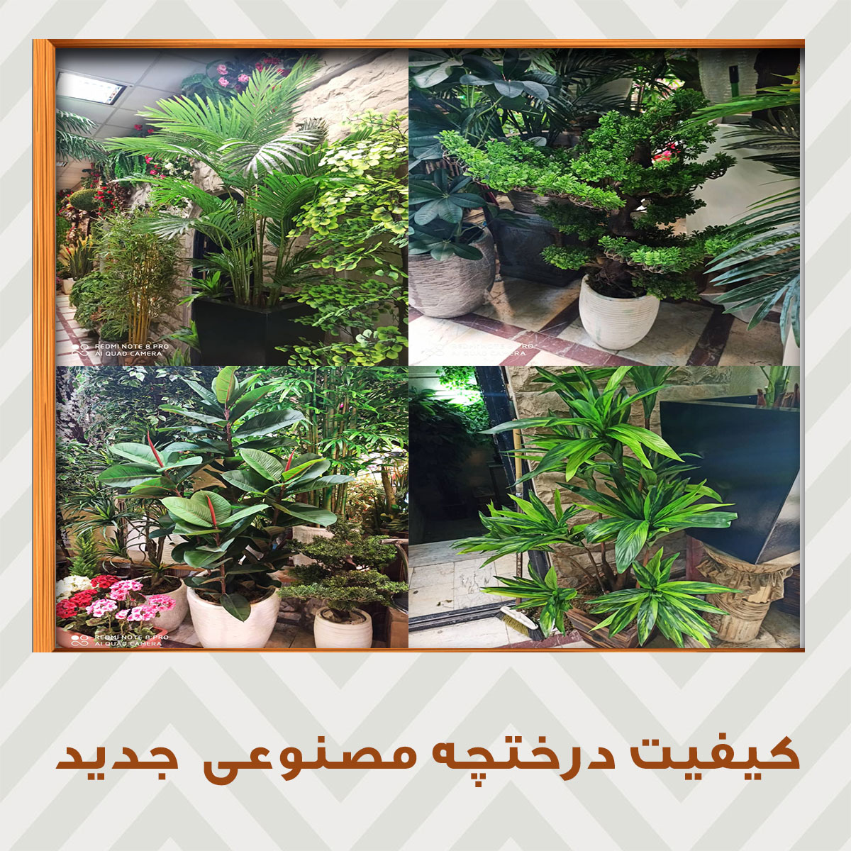 کیفیت درختچه مصنوعی جدید در فروشگاه اینترنتی شرکت تعاونی زنجیره تامین بهشت