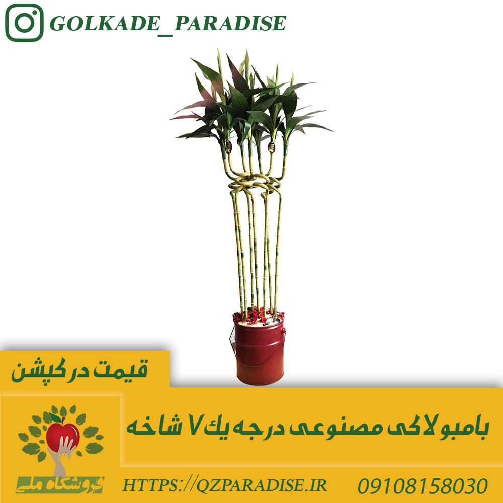 بامو مصنوعی 7 شاخه مونتاژ شده در گلدان فلزی