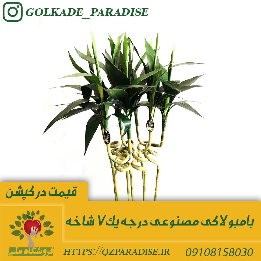 بامبو مصنوعی 7 شاخه مونتاژ شده در گلدان فلزی